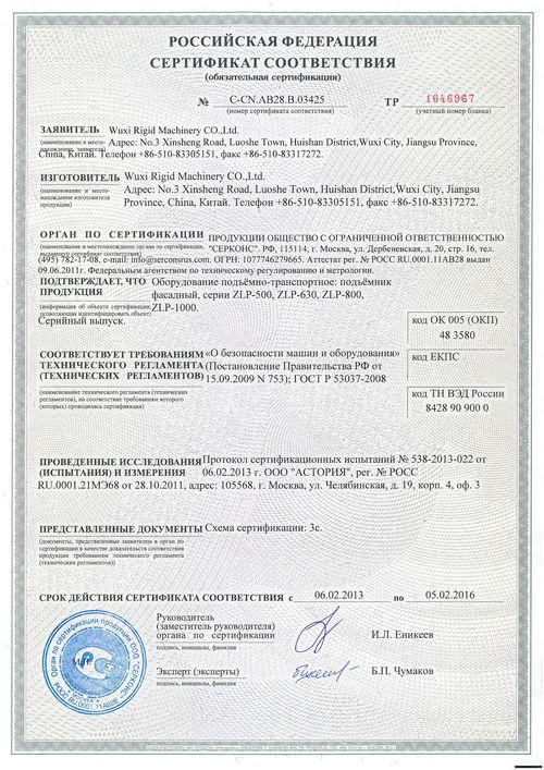 GOST certificate of suspended platform